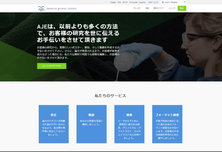 英文校正会社のAJEホームページ