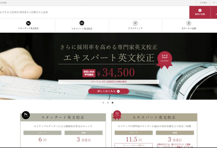 英文校正会社edanzのホームページ