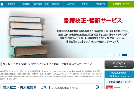 英文校正会社editageのホームページ