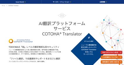 COTOHA_キャプチャー