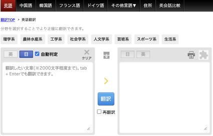 エキサイト翻訳